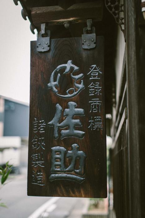 sasuke-knife-maker-sakai-japan
